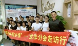 Warmly Welcome The Leaders Of Different Companies In Shenzhen To Visit Holiday For Guidance